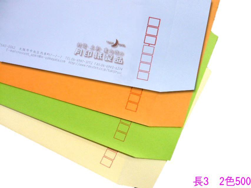 長3 コニーカラー 70g L貼 500枚 [郵便枠+印刷2色]【smtb-k】【w1】【楽ギフ_名入れ】