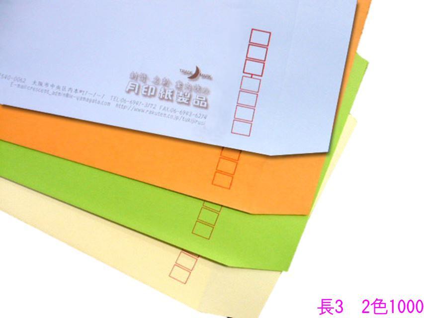 長3 コニーカラー 70g L貼 1,000枚 [郵便枠+印刷2色]【smtb-k】【w1】 【楽ギフ_名入れ】