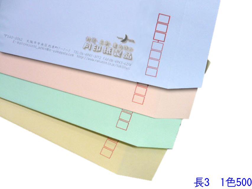 長3 ソフトカラー80g L貼 500枚 [郵便枠+印刷1色]【smtb-k】【w1】【楽ギフ_名入れ】