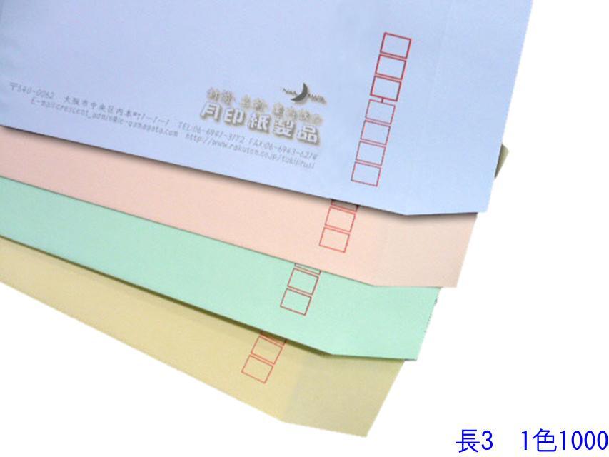 長3 ソフトカラー80g L貼 1,000枚 [郵便枠+印刷1色]【smtb-k】【w1】