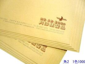 角2 クラフト85g L貼 1,000枚 [印刷1色]【smtb-k】【w1】