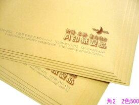 角2クラフト85g L貼 テープ付 500枚 [印刷2色] 【smtb-k】【w1】