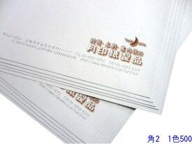 角2 白菊80g L貼 500枚 [印刷1色] 【smtb-k】【w1】