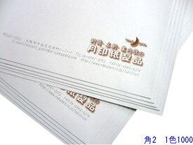 角2 白菊80g L貼 1,000枚 [印刷1色]【smtb-k】【w1】