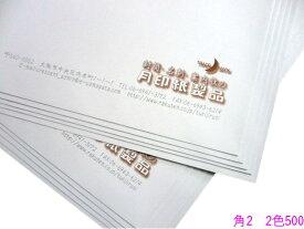 角2 白菊80g L貼 500枚 [印刷2色]【smtb-k】【w1】