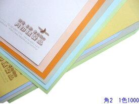 角2 コニーカラー85g L貼 1,000枚 [印刷1色] 【smtb-k】【w1】
