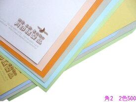 角2 コニーカラー85g L貼 500枚 [印刷2色]【smtb-k】【w1】