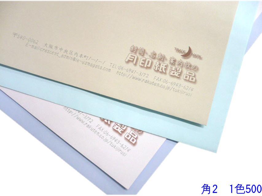 角2 ソフトカラー100g L貼 500枚 [印刷1色]【smtb-k】【w1】