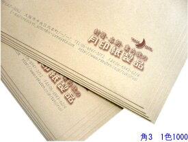 角3 クラフト85g L貼 1,000枚 [郵便枠+印刷1色]【smtb-k】【w1】【楽ギフ_名入れ】