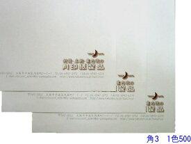 角3 白菊(ホワイト)80g L貼 500枚 [印刷1色] 【smtb-k】【w1】 【楽ギフ_名入れ】