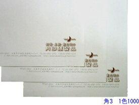 角3 白菊(ホワイト)80g L貼 1,000枚 [印刷1色] 【smtb-k】【w1】 【楽ギフ_名入れ】