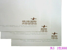 角3 白菊(ホワイト)80g L貼 3,000枚 [印刷2色]【smtb-k】【w1】【楽ギフ_名入れ】