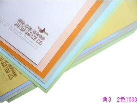 角3 コニーカラー85g L貼 1,000枚 [印刷2色]【smtb-k】【w1】【楽ギフ_名入れ】