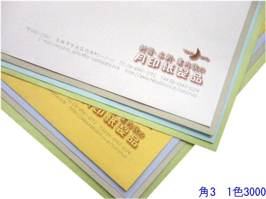 角3 ソフトカラー100g L貼 3,000枚 [印刷1色]【smtb-k】【w1】