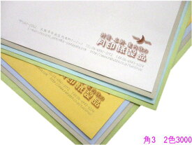 角3 ソフトカラー100g L貼 3,000枚 [印刷2色] 【smtb-k】【w1】【楽ギフ_名入れ】