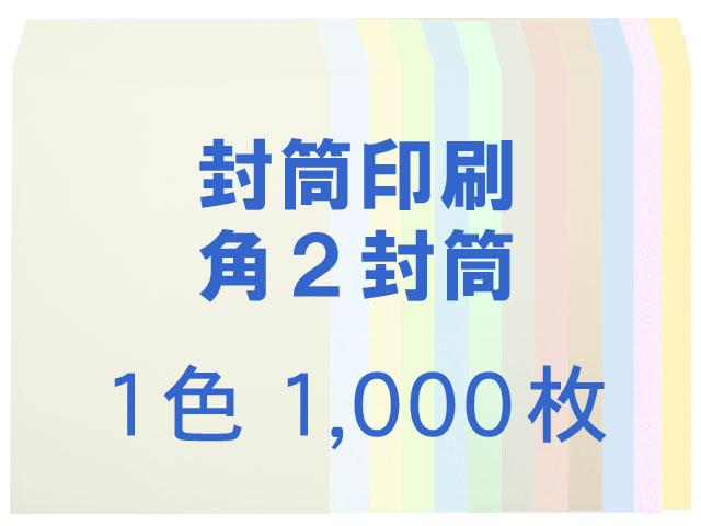 封筒印刷 角2 ソフトカラー100g L貼 1,000枚 [印刷1色] 送料無料 【smtb-k】【w1】