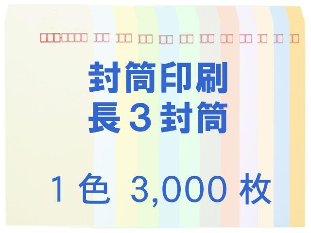 封筒印刷 長3 ソフトカラー80g L貼 3,000枚 [郵便枠+印刷1色] 送料無料 【smtb-k】【w1】【楽ギフ_名入れ】