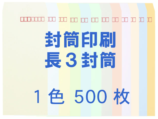 封筒印刷 長3 ソフトカラー80g L貼 500枚 [郵便枠+印刷1色] 送料無料 【smtb-k】【w1】【楽ギフ_名入れ】