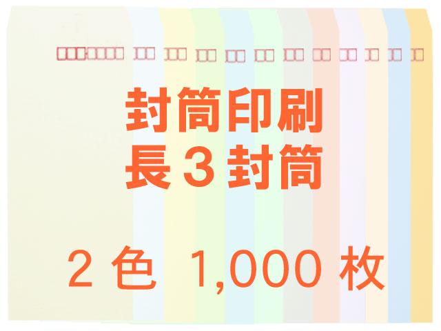 封筒印刷 長3 ソフトカラー80g L貼 1,000枚 [郵便枠+印刷2色] 送料無料【smtb-k】【w1】【楽ギフ_名入れ】