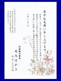 寒中見舞いケント紙(厚口)「南天」/100枚