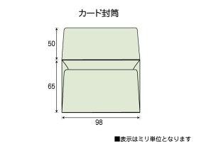 寸法98mm×65mm