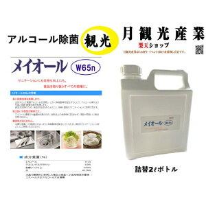 【在庫あり】2リットル アルコール 消毒 除菌 エタノール 安心安全 メイオール 送料無料