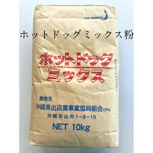 ホットドッグミックス粉 【 チーズドック ワッフル アメリカンドック 】