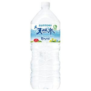サントリー 天然水(南アルプス) 2L×6本 PET