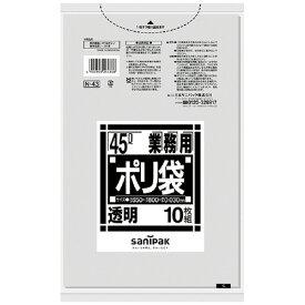 ★ポイント最大15倍★【全国配送可】-ポリゴミ袋 N-43 透明 45L 10枚 日本サニパ 品番 N-43 jtx 882071-【ジョインテックス・JOINTEX】JAN 4902393264808 メーカー在庫品