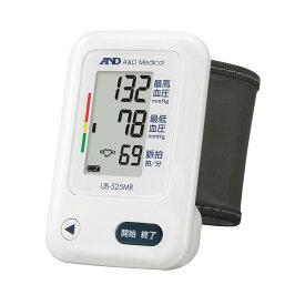 手首式血圧計 UB-525MR エー・アンド・デイ 品番 UB-525A-JC21 A2840 JAN 4981046151498