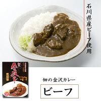 金沢カレー(ビーフ)