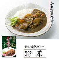 金沢カレー(野菜)