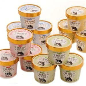 下郷農協のアイスミルク詰合せ アイスミルク ギフト お中元