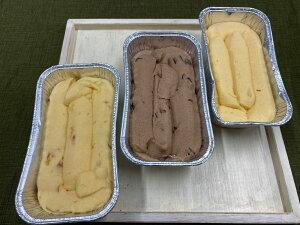 焼くだけパウンドケーキ3本 冷凍生地 冷凍ケーキ生地 バレンタイン ホワイトデー 母の日 家庭訪問