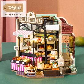 【公式】 つくるんです ミニチュアハウス フルーツショップ 日本語説明書付 Robotime 組み立て ドールハウス DIY キット DG142