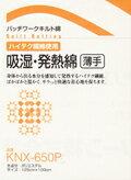 保湿 発熱綿 薄手 ( 125cm x 100cm ) KNX-650P | つくる楽しみ