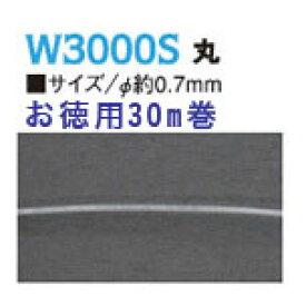 形状保持コード 丸 0.7mm 30m巻