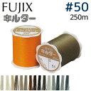 キルト 糸 キルター 50番手 250m C フジックス