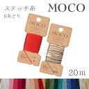 糸 手ぬい ステッチ糸 MOCO モコ フジックス