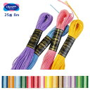 糸 オリムパス 25番 刺しゅう糸 8m 刺繍 グラデーションカラー