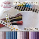 糸 オリムパス 25番 刺しゅう糸 8m 刺繍 紫系-B