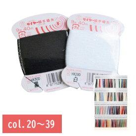 【フジックス】 タイヤー 絹 手縫糸 カード 9号40m ( 絹 100% )   つくる楽しみ