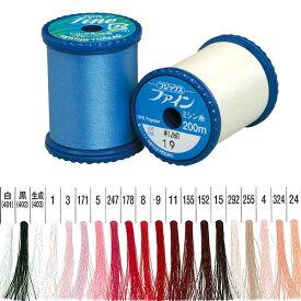 糸 フジックス ファイン ミシン糸 糸 50番手200m | つくる楽しみ