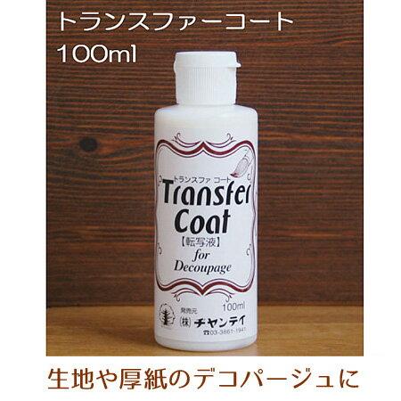 トランスファーコート 転写液 DZ-025 デコパージュ のり 溶剤 石鹸 石鹸デコパージュ 材料 デコ ライスペーパー にも使えます   つくる楽しみ 1812sale