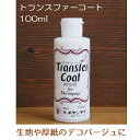 トランスファーコート 転写液 DZ-025 デコパージュ のり 溶剤 石鹸 石鹸デコパージュ 材料 デコ ライスペーパー にも使えます | つくる楽しみ