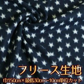 生地 フリース 星柄・ネイビー×アイボリー (最低単位30cm〜10cm単位の切り売り)