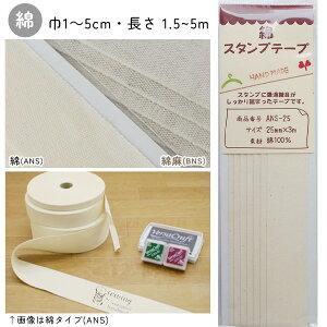 テープ 綿麻スタンプ テープ (巾10、15、20、25、30、35、40、45、50mmx長さ1.5m〜5m)BNS | つくる楽しみ