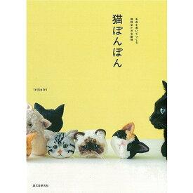 【本】 猫ぽんぽん: 毛糸を巻いてつくる個性ゆたかな動物 trikotri 本 雑誌   つくる楽しみ クラフト