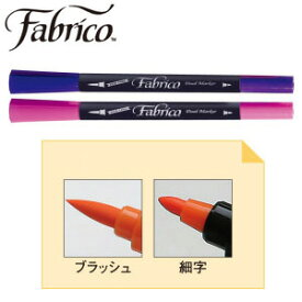 布、木、紙、皮革に描け、アイロンで洗濯OK ファブリコマーカー ペン(FAM-111-139)| つくる楽しみ