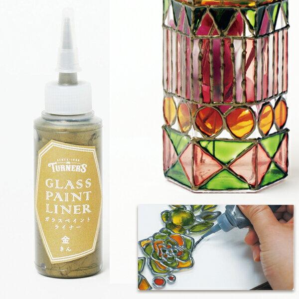 ガラス面に線を描くことができる ガラスペイントライナー 20ml| つくる楽しみ